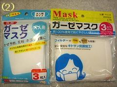 マスク 煮沸 消毒